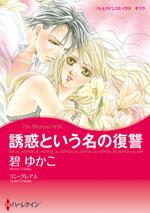 http://www.harlequin.co.jp/upload/save_image/07131003_4e1ceec4d4450.jpg