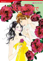 http://www.harlequin.co.jp/upload/save_image/hqc_cm264_l.jpg