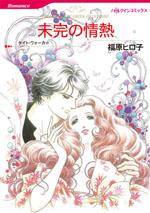 http://www.harlequin.co.jp/upload/save_image/hqc_cm268_l.jpg