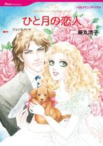 http://www.harlequin.co.jp/upload/save_image/hqc_cm284_l.jpg