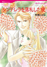 http://www.harlequin.co.jp/upload/save_image/hqc_cm303_l.jpg
