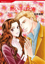 http://www.harlequin.co.jp/upload/save_image/hqc_cm307_l.jpg