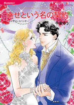 http://www.harlequin.co.jp/upload/save_image/hqc_cm308_l.jpg