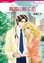 http://www.harlequin.co.jp/upload/save_image/hqc_cm312_l.jpg