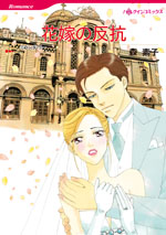 http://www.harlequin.co.jp/upload/save_image/hqc_cm329_l.jpg