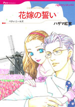 http://www.harlequin.co.jp/upload/save_image/hqc_cm332_l.jpg