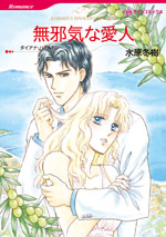 http://www.harlequin.co.jp/upload/save_image/hqc_cm333_l.jpg