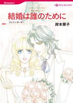 http://www.harlequin.co.jp/upload/save_image/hqc_cm334_l.jpg