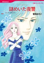http://www.harlequin.co.jp/upload/save_image/hqc_cm348_l.jpg
