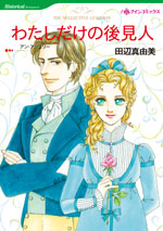 http://www.harlequin.co.jp/upload/save_image/hqc_cm349_l.jpg
