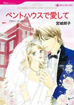 http://www.harlequin.co.jp/upload/save_image/hqc_cm351_l.jpg
