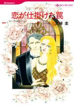 http://www.harlequin.co.jp/upload/save_image/hqc_cm353_l.jpg