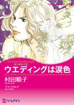http://www.harlequin.co.jp/upload/save_image/hqc_cmk102_l.jpg