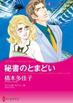 http://www.harlequin.co.jp/upload/save_image/hqc_cmk105_l.jpg