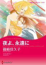 http://www.harlequin.co.jp/upload/save_image/hqc_cmk106_l.jpg