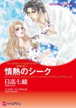 http://www.harlequin.co.jp/upload/save_image/hqc_cmk108_l.jpg
