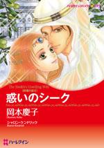 http://www.harlequin.co.jp/upload/save_image/hqc_cmk109_l.jpg