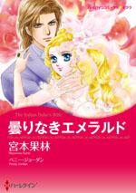 http://www.harlequin.co.jp/upload/save_image/hqc_cmk111_l.jpg