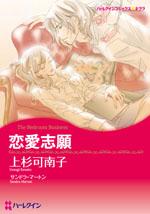 http://www.harlequin.co.jp/upload/save_image/hqc_cmk112_l.jpg