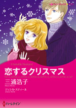 http://www.harlequin.co.jp/upload/save_image/hqc_cmk116_l.jpg