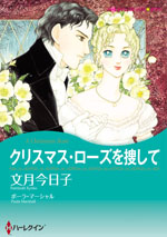 http://www.harlequin.co.jp/upload/save_image/hqc_cmk117_l.jpg