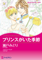 http://www.harlequin.co.jp/upload/save_image/hqc_cmk118_l.jpg