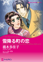 http://www.harlequin.co.jp/upload/save_image/hqc_cmk128_l.jpg
