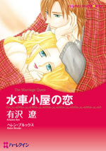 http://www.harlequin.co.jp/upload/save_image/hqc_cmk129_l.jpg