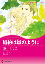 http://www.harlequin.co.jp/upload/save_image/hqc_cmk130_l.jpg