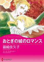 http://www.harlequin.co.jp/upload/save_image/hqc_cmk131_l.jpg