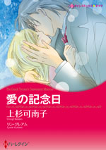 http://www.harlequin.co.jp/upload/save_image/hqc_cmk132_l.jpg