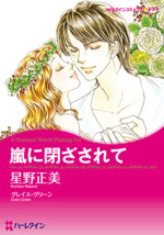 http://www.harlequin.co.jp/upload/save_image/hqc_cmk133_l.jpg