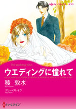 http://www.harlequin.co.jp/upload/save_image/hqc_cmk137_l.jpg