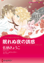http://www.harlequin.co.jp/upload/save_image/hqc_cmk138_l.jpg