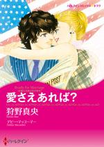 http://www.harlequin.co.jp/upload/save_image/hqc_cmk141_l.jpg