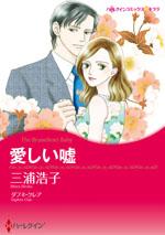 http://www.harlequin.co.jp/upload/save_image/hqc_cmk142_l.jpg