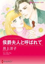 http://www.harlequin.co.jp/upload/save_image/hqc_cmk143_l.jpg