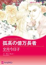 http://www.harlequin.co.jp/upload/save_image/hqc_cmk151_l.jpg