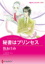http://www.harlequin.co.jp/upload/save_image/hqc_cmk160_l.jpg