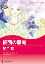 http://www.harlequin.co.jp/upload/save_image/hqc_cmk163_l.jpg
