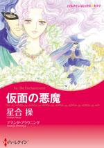 http://www.harlequin.co.jp/upload/save_image/hqc_cmk163_l.jpg