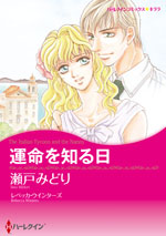 http://www.harlequin.co.jp/upload/save_image/hqc_cmk167_l.jpg