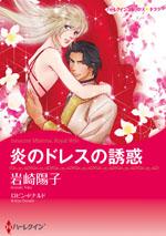 http://www.harlequin.co.jp/upload/save_image/hqc_cmk170_l.jpg