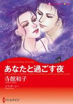 http://www.harlequin.co.jp/upload/save_image/hqc_cmk173_l.jpg