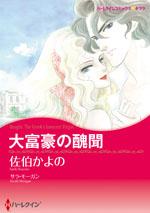 http://www.harlequin.co.jp/upload/save_image/hqc_cmk174_l.jpg