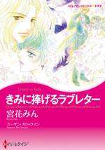 http://www.harlequin.co.jp/upload/save_image/hqc_cmk175_l.jpg