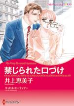 http://www.harlequin.co.jp/upload/save_image/hqc_cmk177_l.jpg