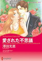 http://www.harlequin.co.jp/upload/save_image/hqc_cmk179_l.jpg