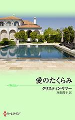 ハーレクインのオフィシャルサイト/電子書籍で復刊 愛のたくらみ|ハーレクインシリーズ
